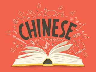 https://www.rvx.ro/blog/wp-content/uploads/2021/06/learning-the-chinese-language-320x240.jpg
